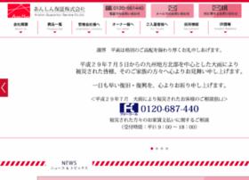 srgs.co.jp