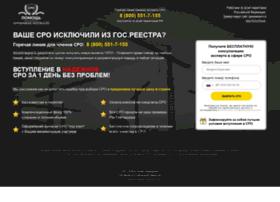 srochnosro.ru