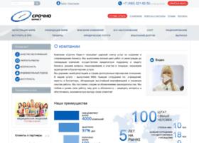srochnoyurist.ru
