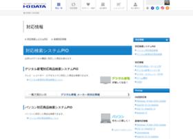 ss.iodata.jp