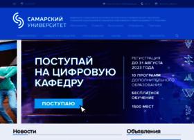 ssau.ru