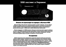 ssdhost.com.ua