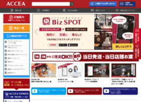 ssl.accea.co.jp