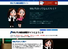sslcerts.jp