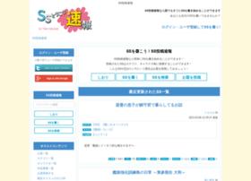 sstokosokuho.com