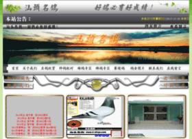 st-xinge.com