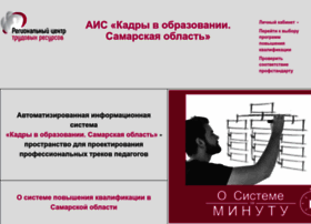staffedu.samregion.ru