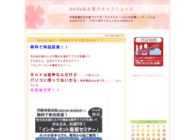 staffnews.della-nagoya.jp