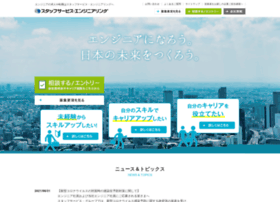 staffservice-engineering.jp
