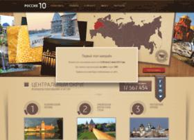stage1.10russia.ru