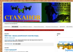 stakhanovmmm.blogspot.com
