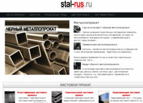 stal-rus.ru