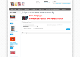 stamps.philately.ru