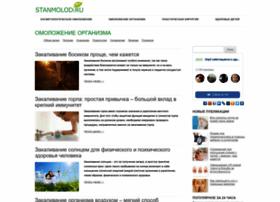 stanmolod.ru