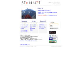 stannet.ne.jp