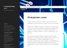 stanovlenie.org.ua