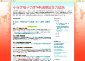 stapcells.blogspot.jp