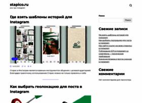 stapico.ru