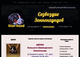 star-hund.ru