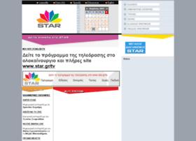 star-tv.gr