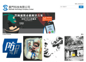 stargate.com.hk