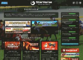 starhorse.sega.jp