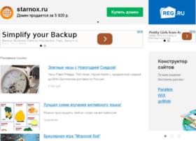 starnox.ru