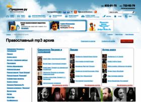staroe.predanie.ru