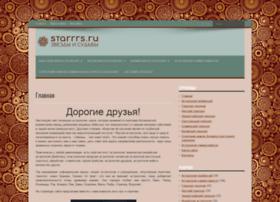 starrrs.ru