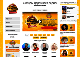stars.dorognoe.ru