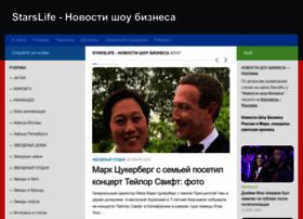 starslife.ru