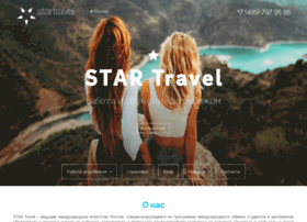 startravel.ru