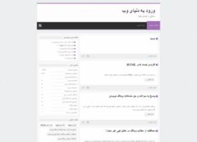 startweb.blog.ir