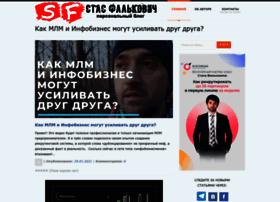 stasfalkovich.com
