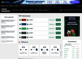 stavkiprognozy.ru