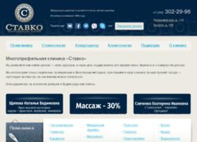 stavko.ru