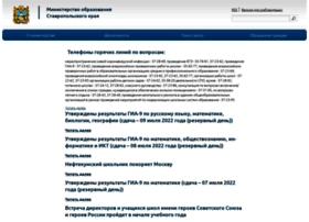 stavminobr.ru