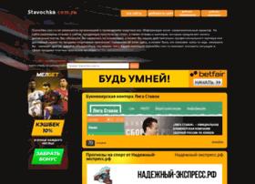 stavochka.com.ru