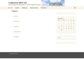 stavropol-auto.ru