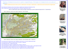 stavropol-map.ru