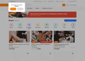 stavropol.biglion.ru