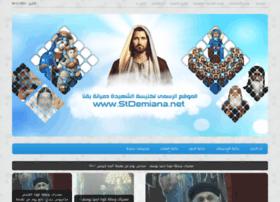 stdemiana.net