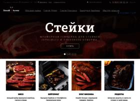 steakhome.ru