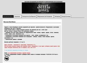 steelbones.ru
