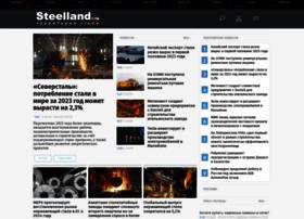 steelland.ru