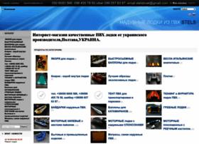 stelsboat.com.ua
