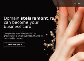 stelsremont.ru