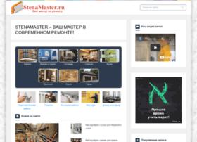 stenamaster.ru