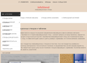 stendwall.ru