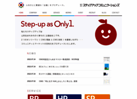 step-up.co.jp